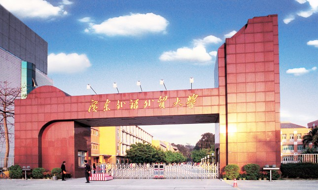 Foreign Student Scholarship at Guangdong University of ...
