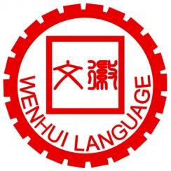 Study Mandarin Chinese at Wenhui Language