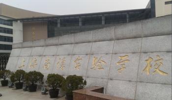 Shanghai Shangde Experimental School