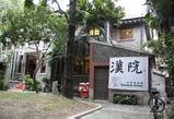 Han Yuan Mandarin School
