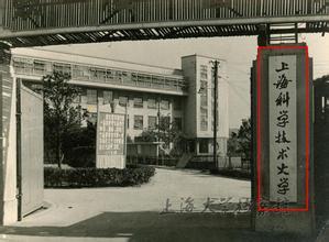 Shanghai Tech University