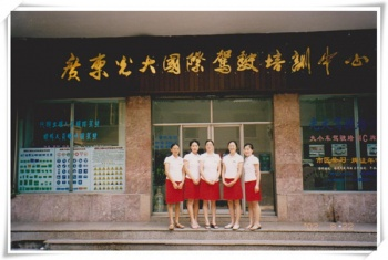 Guangdong Everbright International Driver Training Center