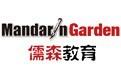 Mandarin Garden (Pudong)
