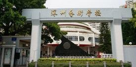 Shenzhen Arts School
