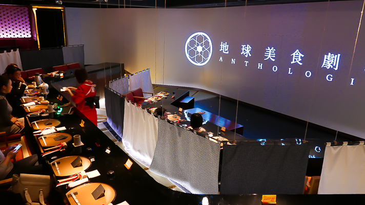 Anthologia Japanese Restaurant Shanghai