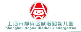 Shanghai Wei Hai Kindergarten International Division