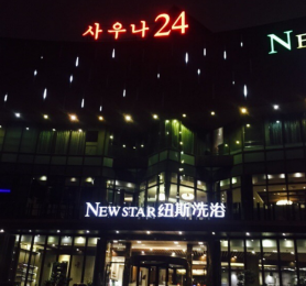 New Star Spa (Jinhui Nan Lu)