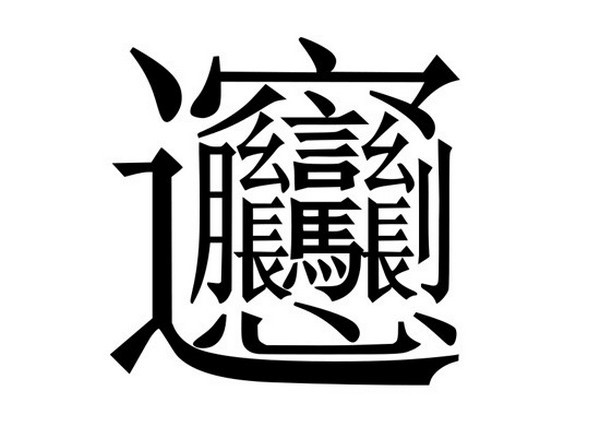 17 Insanely Difficult Chinese Characters Translated Thatsmags