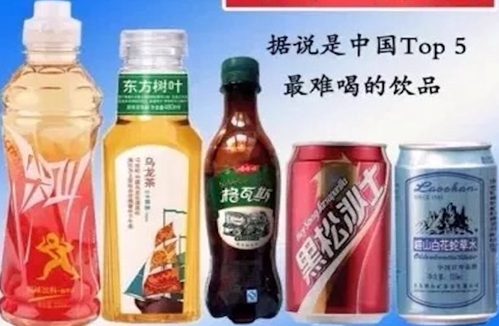 The 5 Worst Drinks in China (According to Weibo)