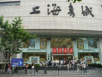 Shanghai Book Mall (Fuzhou Store)