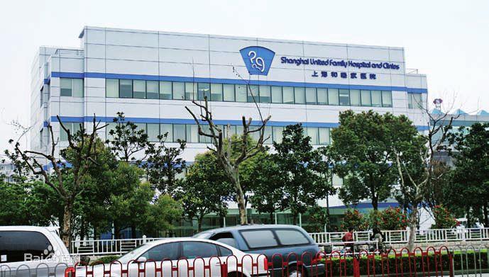 Shanghai United Family Hospital and Clinics (Xianxia Lu)