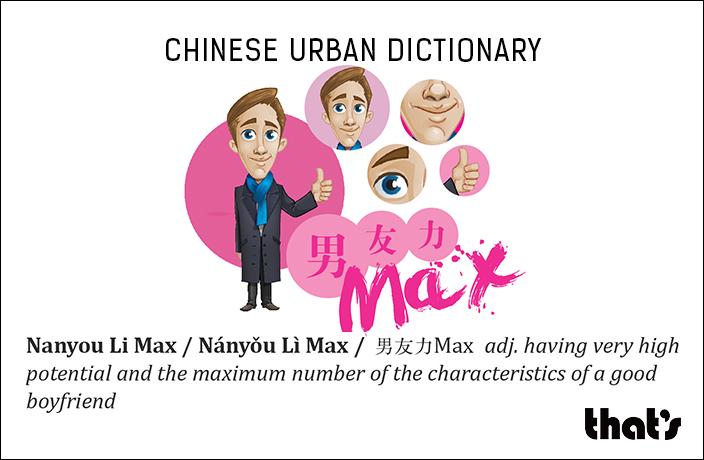 Nanyou Li Max