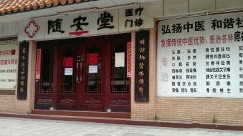 Suiantang TCM Clinic (Zhujiang Xincheng Location)