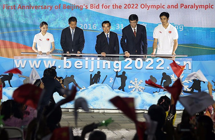 Beijing Seeks Logo Design Proposals for 2022 Olympics