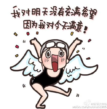 Fu Yuanhui meme