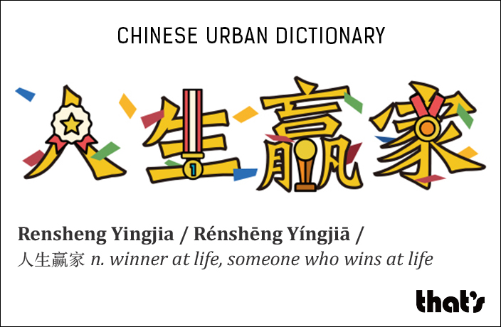 Chinese Urban Dictionary: Rensheng Yingjia