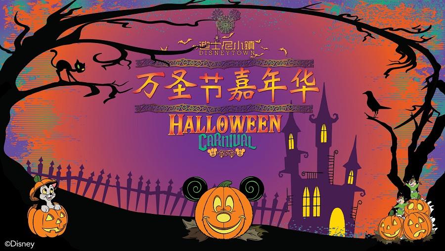 Oct 21-23: Disneytown Halloween