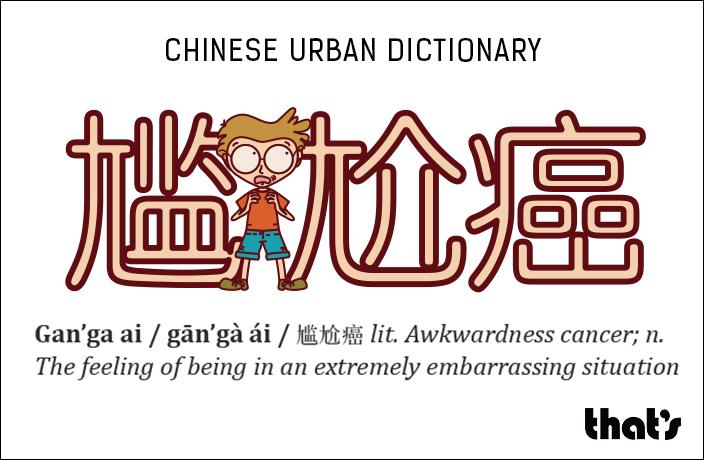 Chinese Urban Dictionary: Gan' ga ai