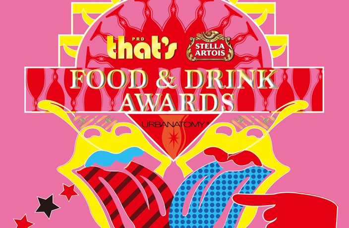 Shenzhen 2016 Food and Drink Awards Tickets on Sale!