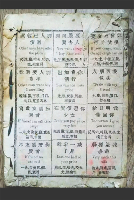 150-Year-Old Textbook Shows People Learned Chinglish During Qing Dynasty