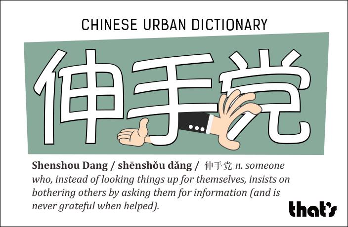 Chinese Urban Dictionary: Shenshou Dang