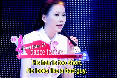 dating show chinese
