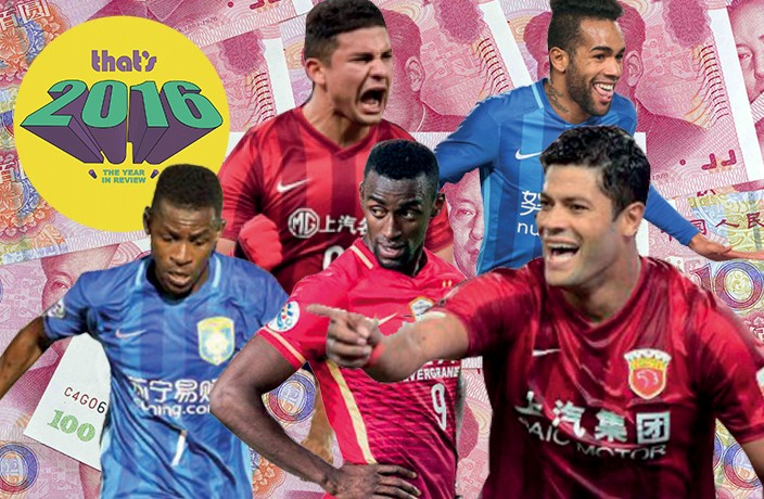5 Times the CSL Transfer Record Was Broken in 2016