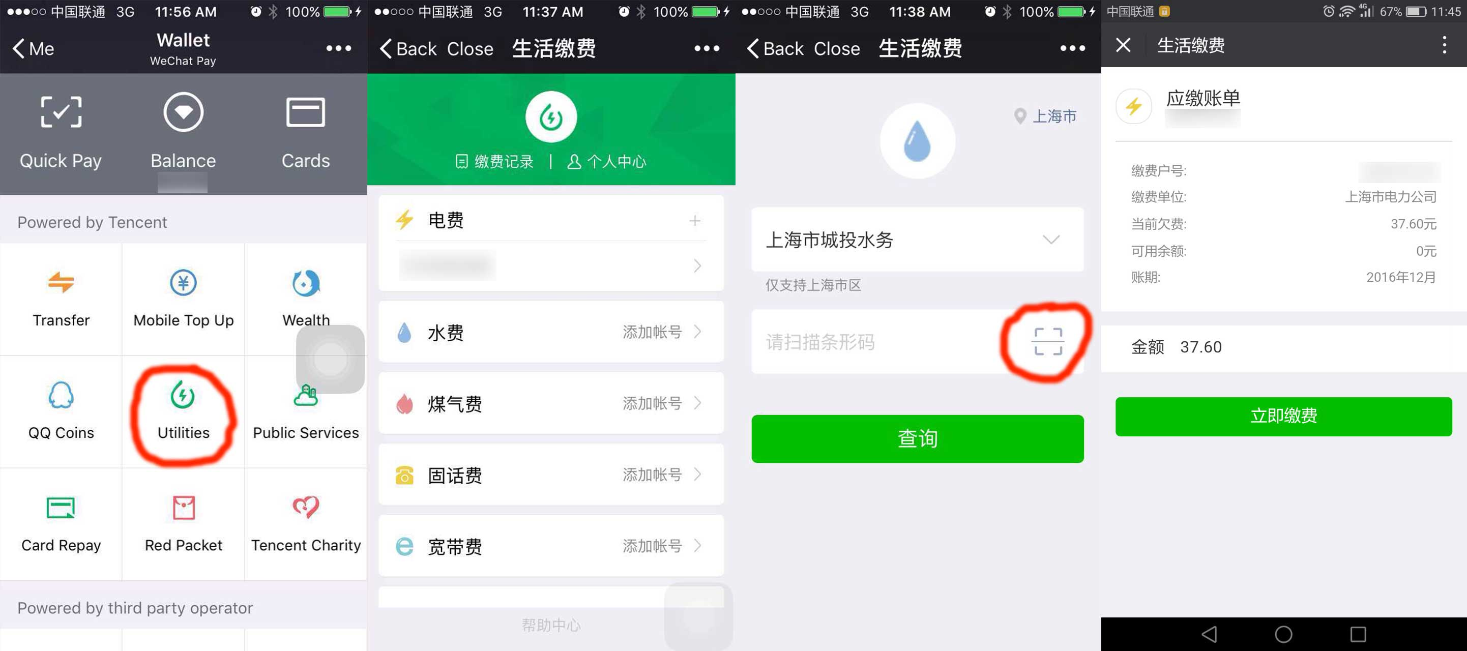 12 amazing wechat features you might not know about thats shanghai wechat pay bills reheart Images