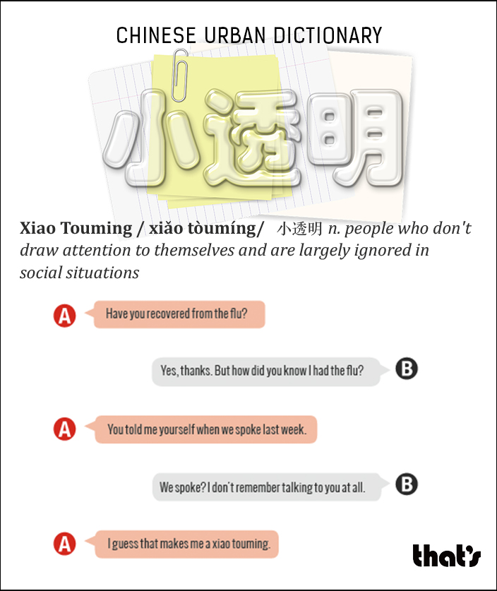 201701/201701-chinese-urban-dictionary-full.jpg