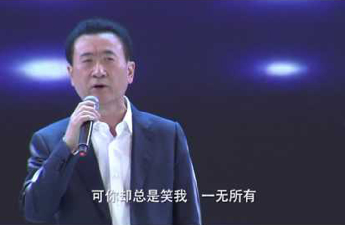 WATCH: Wang Jianlin Sings Heart Out at Wanda CNY Party