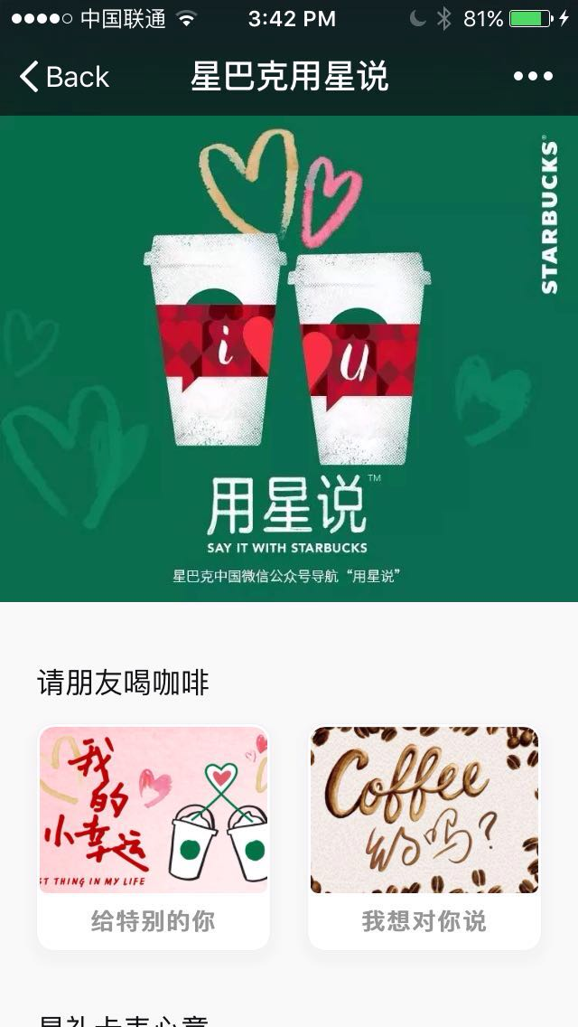 You Can Now Send Starbucks Drinks Over WeChat – That's Shenzhen