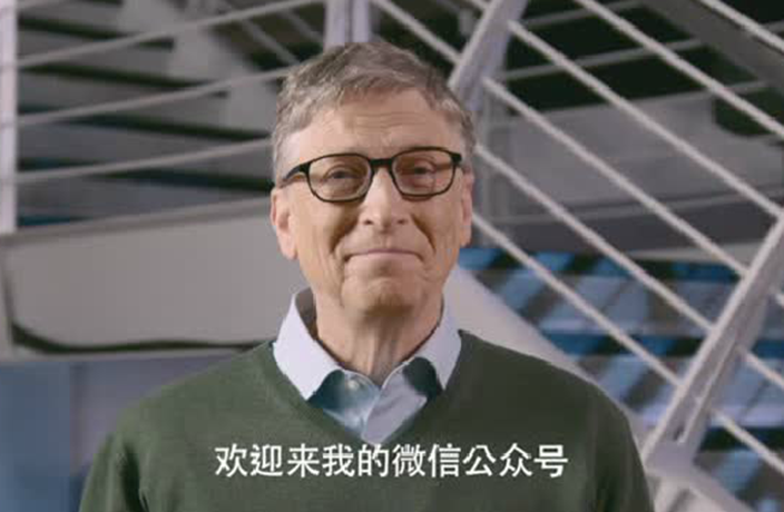 WATCH: Bill Gates Speaks Chinese in WeChat Debut