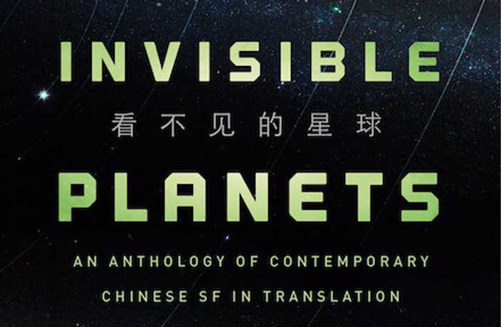 Book Review: Ken Liu - Invisible Planets