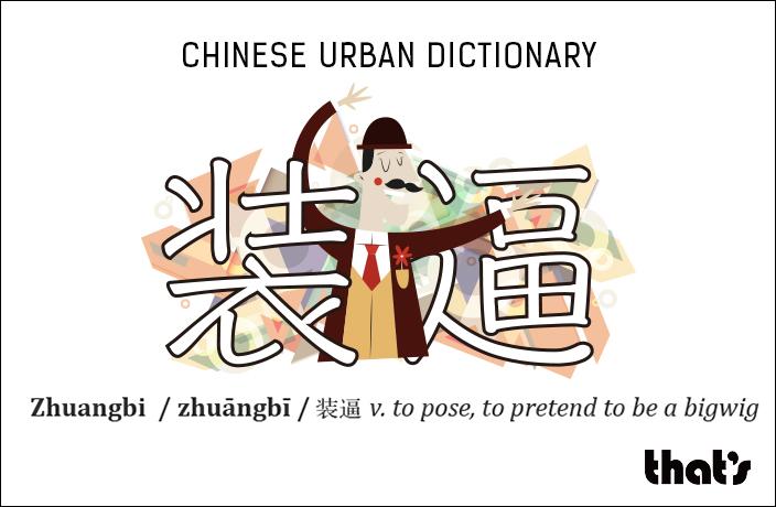 Chinese Urban Dictionary: Zhuangbi