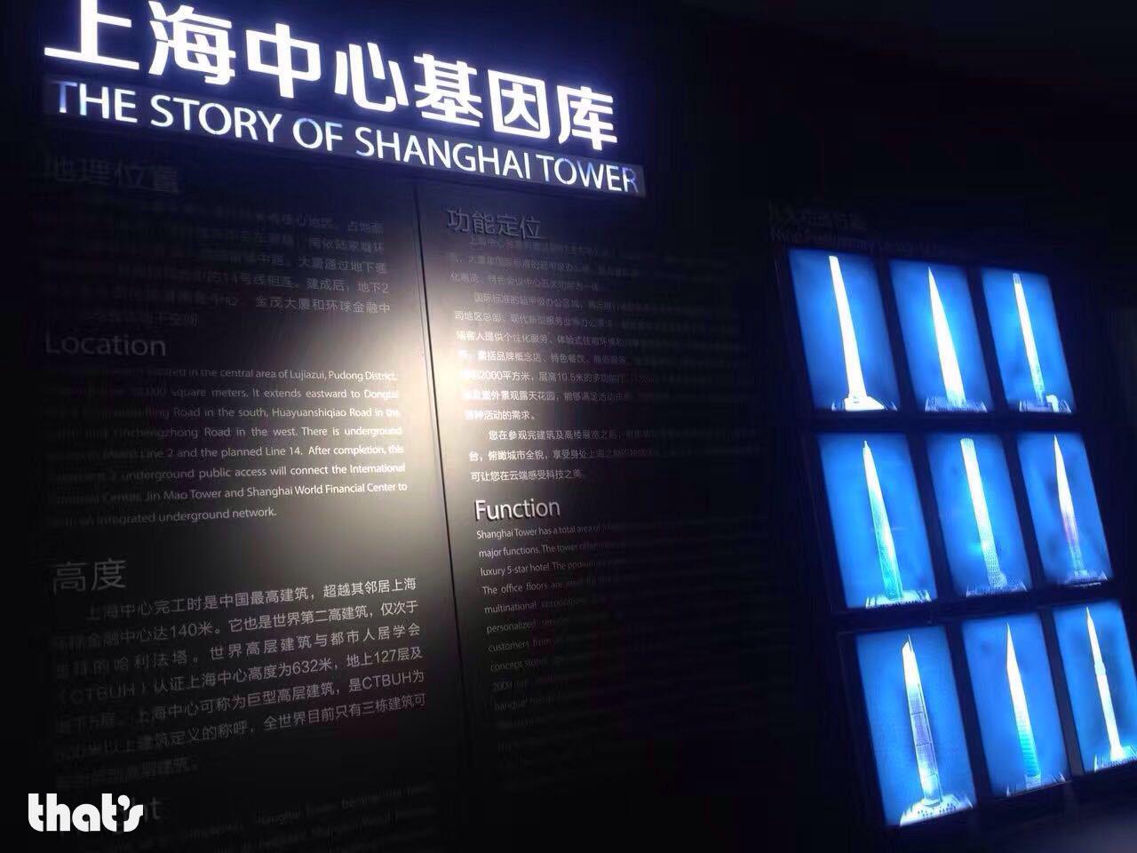 Shanghai Tower observatory