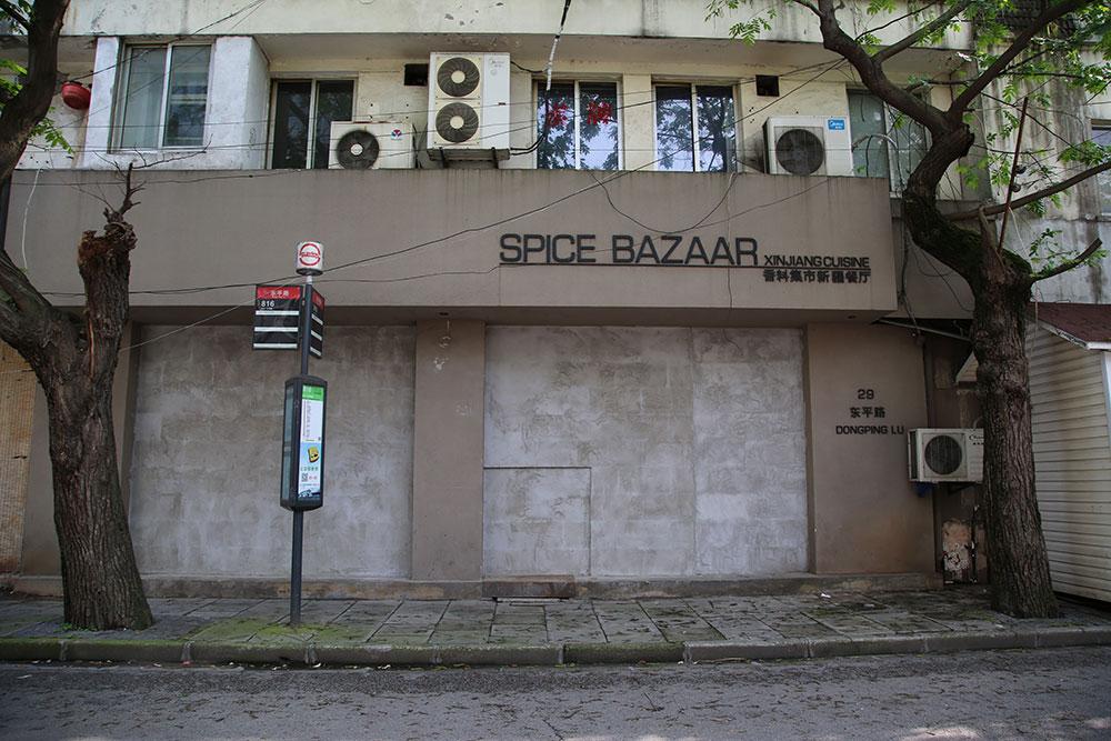 Spice Bazaar Shanghai Closed