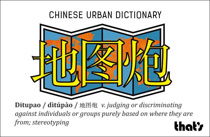 Chinese Urban Dictionary: Ditupao