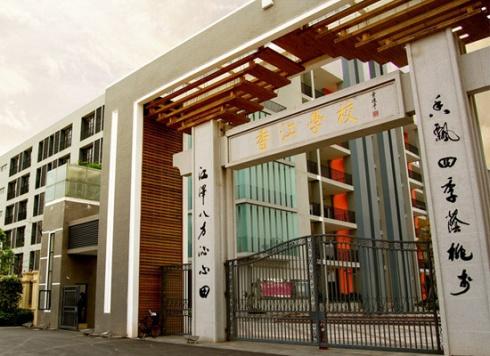 Guangzhou Xiangjiang Secondary School