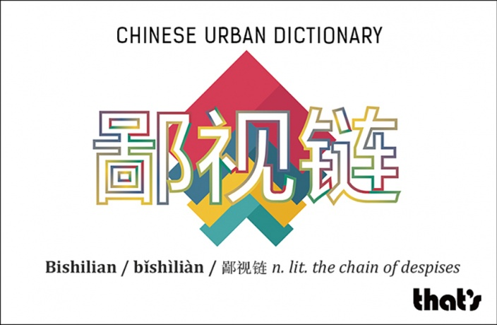 Chinese Urban Dictionary: Bishilian