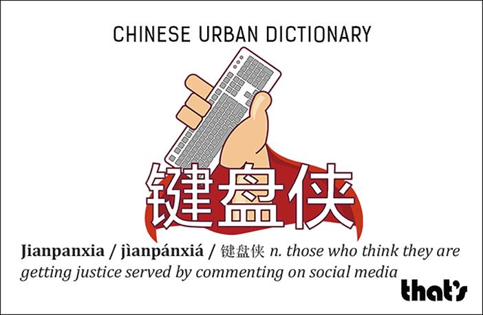Chinese Urban Dictionary: Jianpanxia