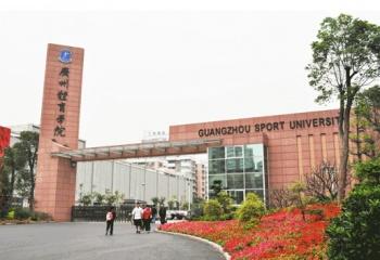Guangzhou Sport University