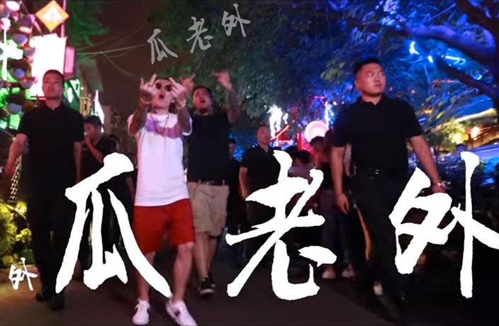 WATCH: Chinese Rapper Tells Foreigners to 'F*** Off' in Music Video
