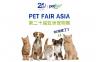 Pet Fair Asia 2017