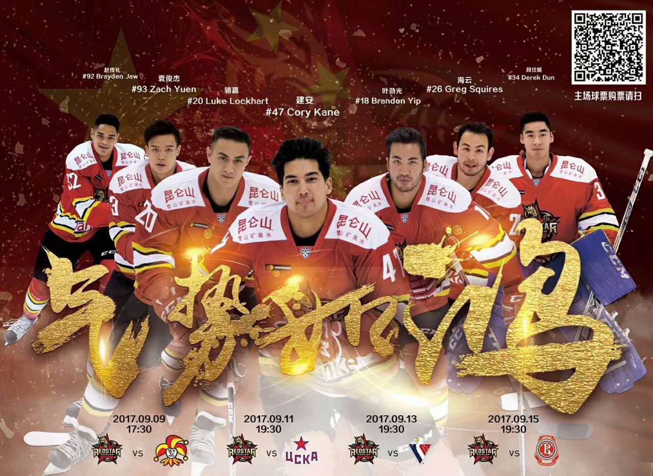 Kunlun Red Stars Chinese players