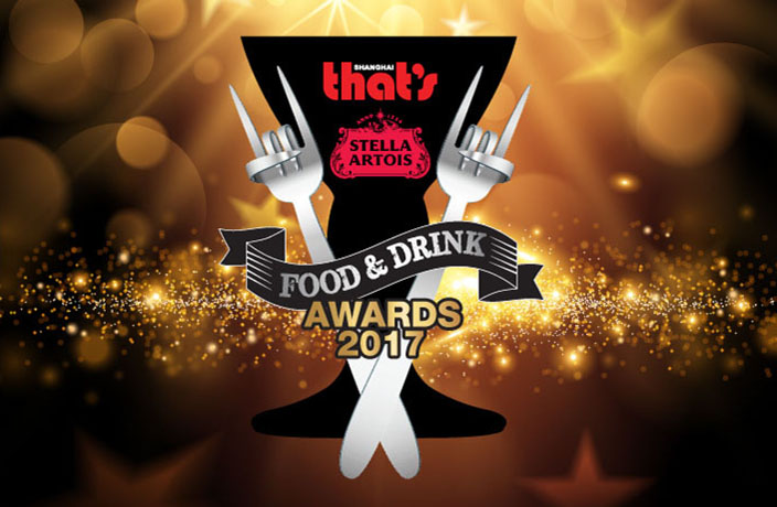 That's Shanghai Food & Drink Awards