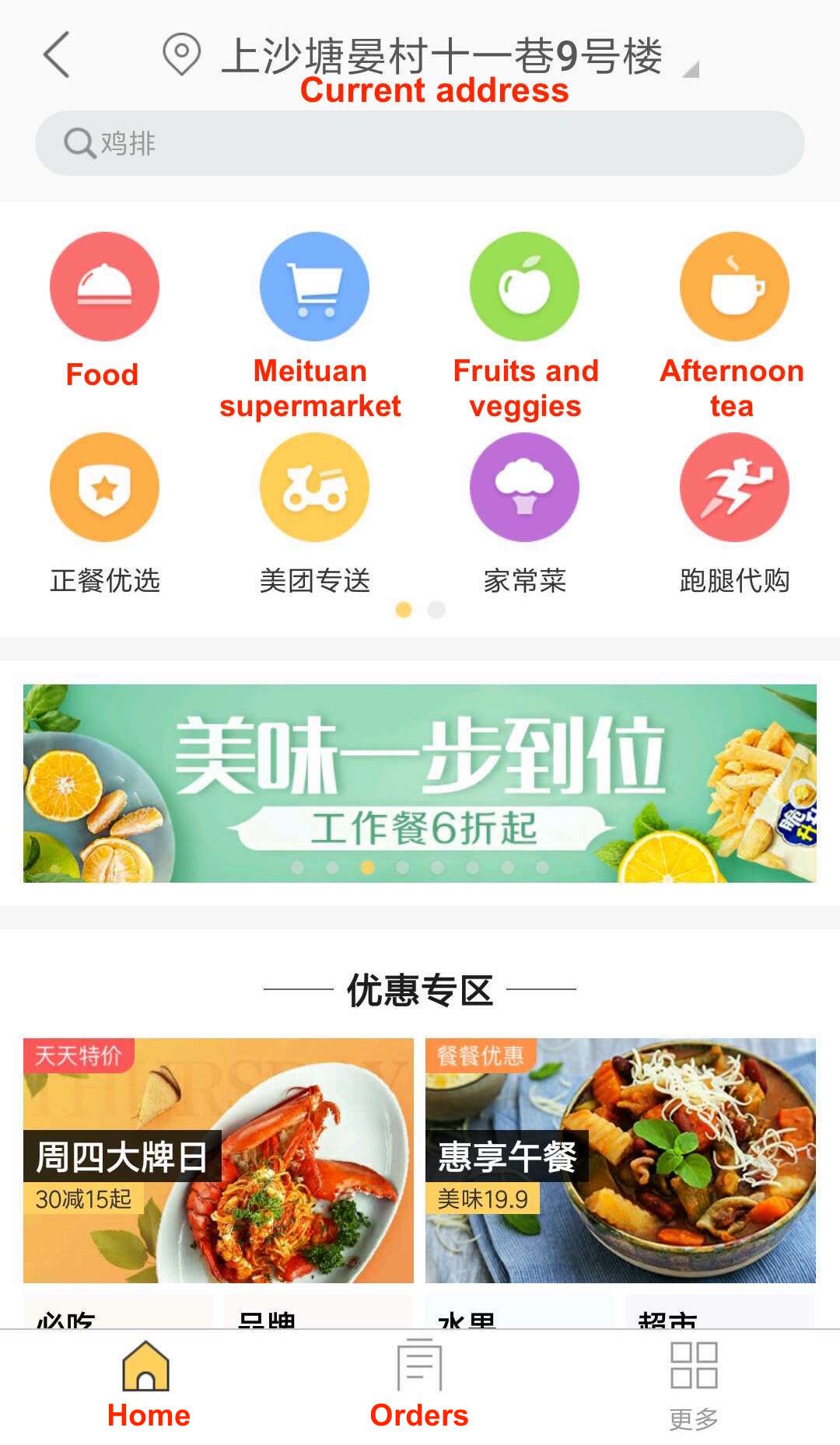 how-to-order-delivery-china-app-7.jpg