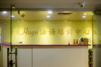 Hugo French Training Center