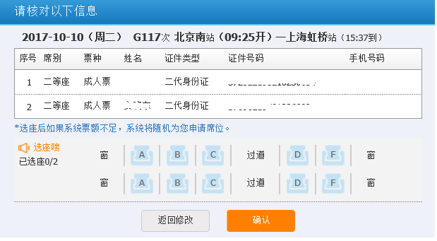 A screenshot showing the new seat selection option