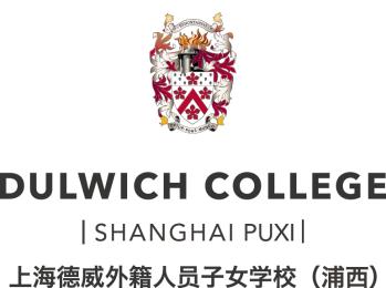 Dulwich College Shanghai (Puxi)