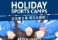 Holiday Sports Camps with Sport for Life